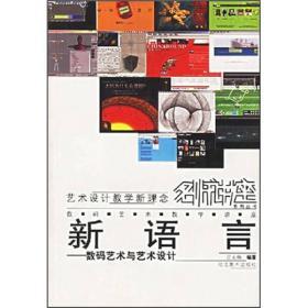 新语言:数码艺术与艺术设计