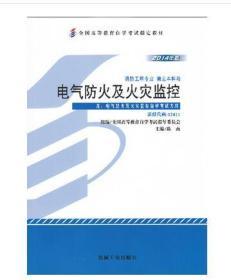 自考教材 12411 电气防火及火灾监控 2014年版 陈南