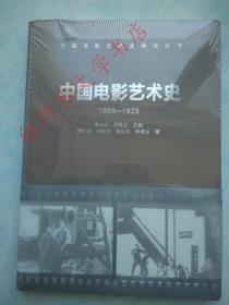 中国电影艺术史(1896---1923)(中国电影艺术史研究丛书)