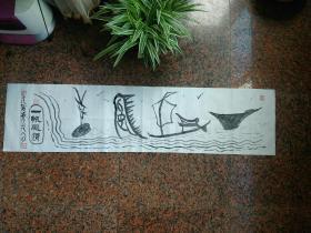 八仙书法宣纸亲书作品《一帆风顺》四尺对开一横幅。