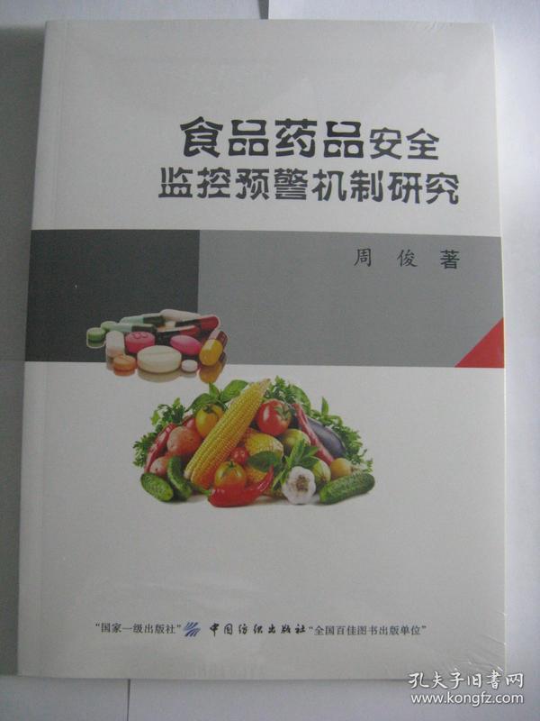 食品药品安全监控预警机制研究