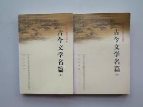 古今文学名篇(上下2册)