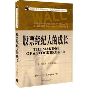 股票经纪人的成长