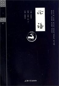 正版 钟书国学精粹:论语 上海大学出版社 9787567102354