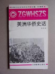 中国文化知识丛书--美洲华侨史话