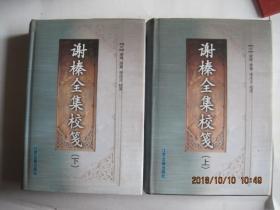 谢榛全集校笺(全二册,签名本,2003年1版1印)