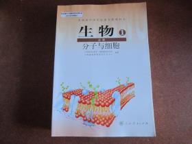 高中生物课本 必修1  【人教版 无写划】