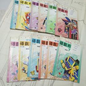 中学生语数外2000年第1-12期全年(初中版)