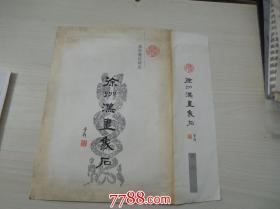 国粹艺术精品 徐州汉画像石,拓片 详见书影 60*49厘米