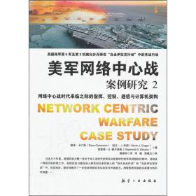美军网络中心战案例研究 2