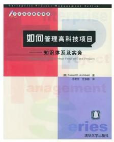 如何管理高科技项目:知识体系及实务 阿奇博尔德(Archibald Russell D.)、冷发光、任东胜  著 清华大学出版社 9787302079002