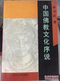 中国佛教文化序说