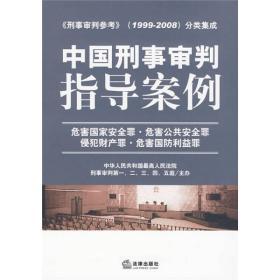 中国刑事审判指导案例:危害国家安全罪、危害公共安全罪、侵
