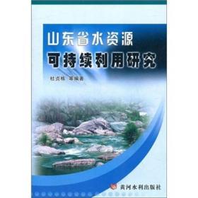 山东省水资源可持续利用研究