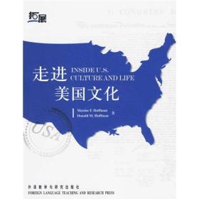 走进美国文化美哈夫曼应惠兰邵永真注外语教学与研究出版社9787560090641s