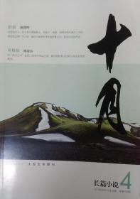 《十月長篇小說》雜志2016年第4期(唐朝暉《折扇》謝凌潔《雙桅船》)