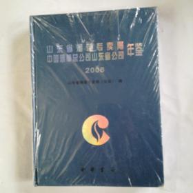 山东省烟草专卖局中国烟草总公司山东省公司年鉴2006
