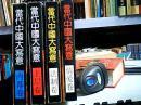 当代中国大写意:情爱卷,法制卷,内幕卷,上层卷;四本(14-3