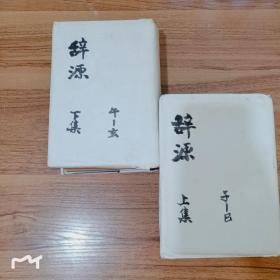 辞源【上下集】
