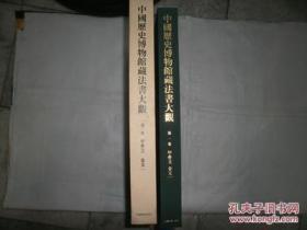中国历史博物馆藏法书大观..第一卷:甲骨文 金文一,