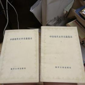 中国现代文学名篇选读(上下两册全)