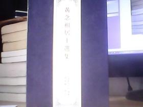 黄念祖居士选集(套装共6册)附光盘一张