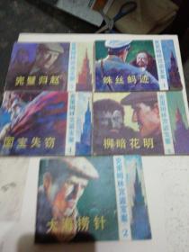 克里姆林宫盗宝案  (5册全)连环画一版一印