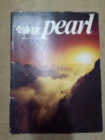 海珠Peolvl(杂志)  1979