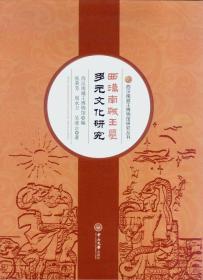 西汉南越王墓多元文化研究