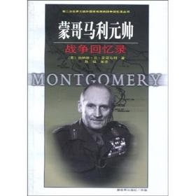 蒙哥马利元帅战争回忆录