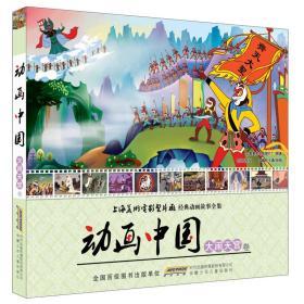 大闹天宫卷-动画中国