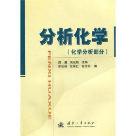 分析化学(化学分析部分) 周激,吴跃焕  9787118070637 国防工业出版社