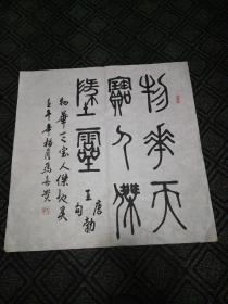 书法:物华天宝,人杰地灵(篆书)马春贵书69*69cm
