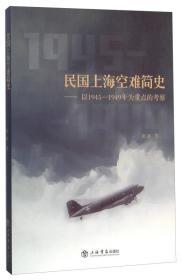 民国上海空难简史——以1945—1949年为重点的考察