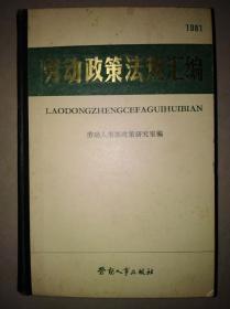 劳动政策法规汇编(1981)