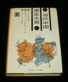 当代中国寓言大系2:1949~1988