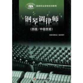 钢琴调律师(四级/中级技能)(国家职业资格培训教程)
