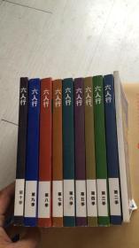 六人行.第2.3.4.5.6.7.8.9.10季+精读笔记(10本合售)中英对照剧本
