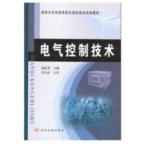 电气控制技术