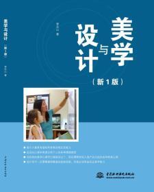 【二手包邮】美学与设计-(新1版) 李乐山 中国水利水电出版社