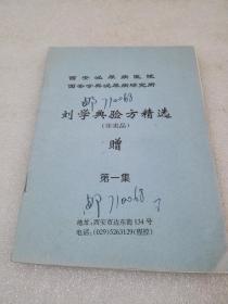 《刘学典验方精选》(第一集)稀缺!西安泌尿病医院、西安学典泌尿病研究所 1989年1版1印 平装1册全