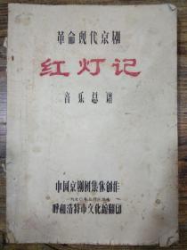 红灯记(革命现代京剧 音乐总谱8开油印版)