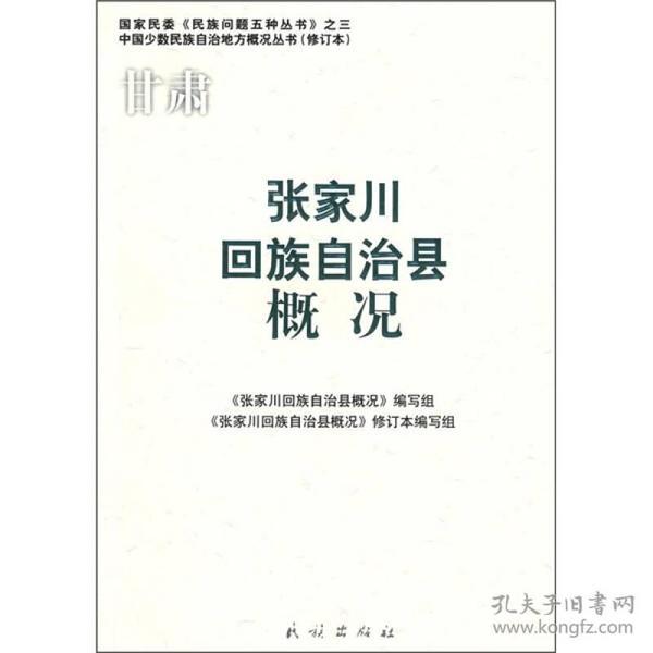 国家民委民族问题五种丛书之三:张家川回族自治县概况