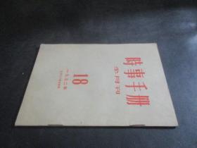 时事手册 半月刊 1952年第18期