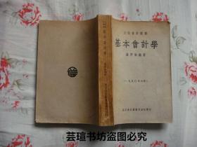 潘序伦:《基本会计学》【立信会计丛书】(一九五O年初版)