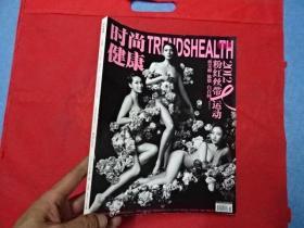 时尚健康 2012/10