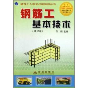 钢筋工基本技术(修订版)