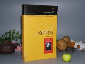 """《剑桥哲学研究指针:哈贝马斯》(英文版 -三联书店)2006年一版一印 品好※ [20世纪现代西方马克思主义 大哲学家""""Habermas""""社会学、政治哲学思想研究文集:理性、现代性、民主]"""