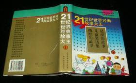 21世纪世界经典故事大王1