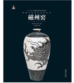 中国古代名窑系列丛书:磁州窑